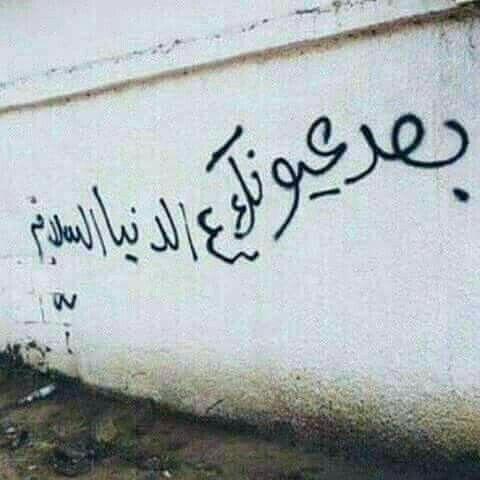 ع الدنيا السلام Words Quotes True Words Words
