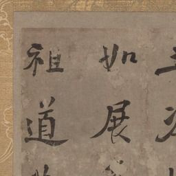 By Xutang Zhiyu  1 hanging scroll  Ink on paper  31.2x43.5  Southern Song period/13th century  Tokyo National Museum