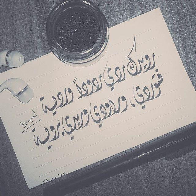 رويـدك رد ي ردودا وردي ـة فـتور دي و راو دي وريدي بـروي ـة خط خط عربي خطاط خطاطين خ Arabic Love Quotes Love Quotes Instagram Story
