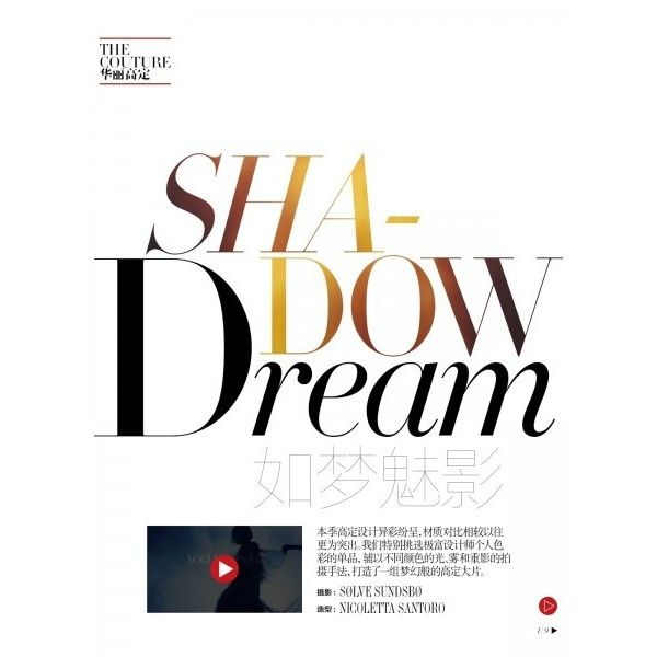 Shadow Dream Karen Elson by Sølve Sundsbø for Vogue China Collections... ❤ liked on Polyvore featuring text, words, backgrounds, quotes, print, magazine, articles, phrase, filler and saying