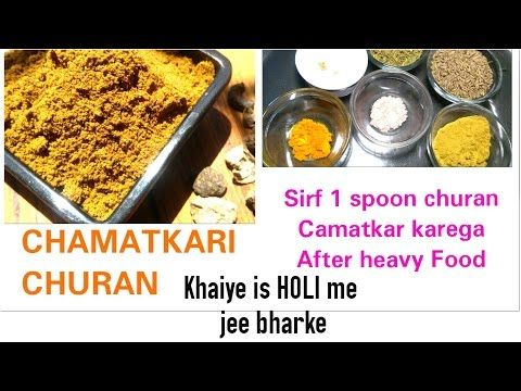 Chamatkari CHURNA | Weight Loss Product | CHURNA for Digestion | Dr