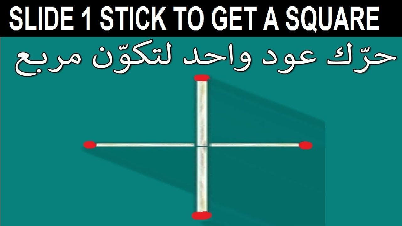 Slide One Stick To Get A Square Rezvloge Youtube How To Get Video