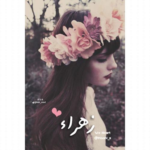 رمزيات اسماء بنات Image Arabic Baby Girl Names Image Profile Photo