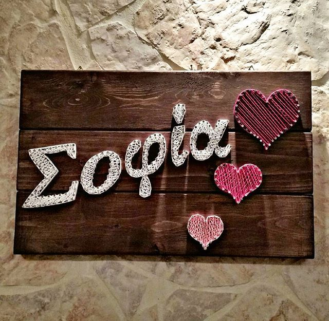 #stringart#handmade#wood#nails#greek#name#art#instaart#hearts#love#etsy#instalike#happy#instalove#pinterest