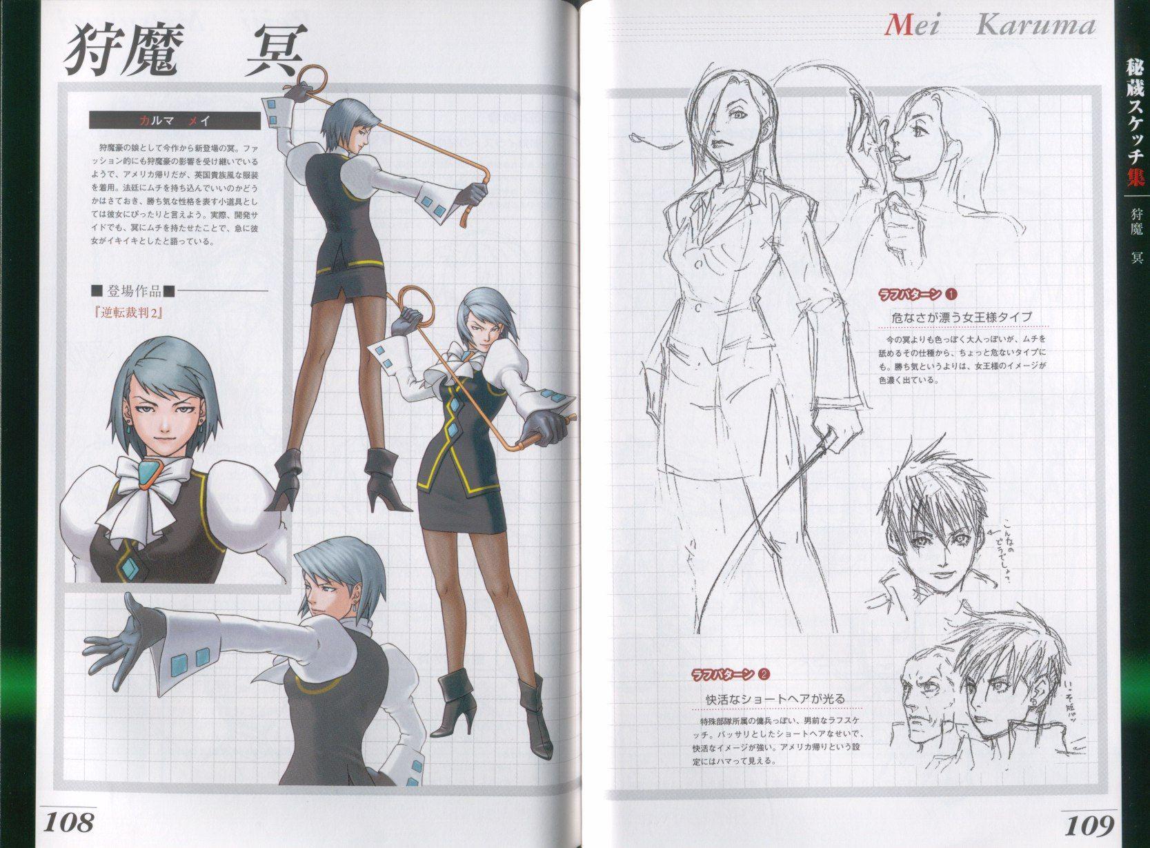 Ace Attorney Mei Karuma Capcom Art Ace Phoenix Wright