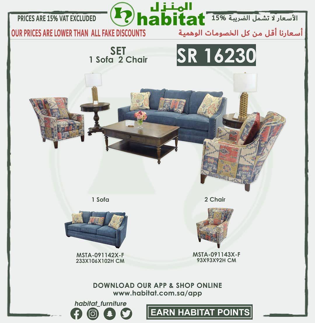 Habitat Apps Link In Bio Purchase Online Earn Points أعلى جودة بأدنى سعر اكسب خصم يصل الى ٥ على مشترياتك In 2020 Habitat Furniture Sofa Chair Furniture