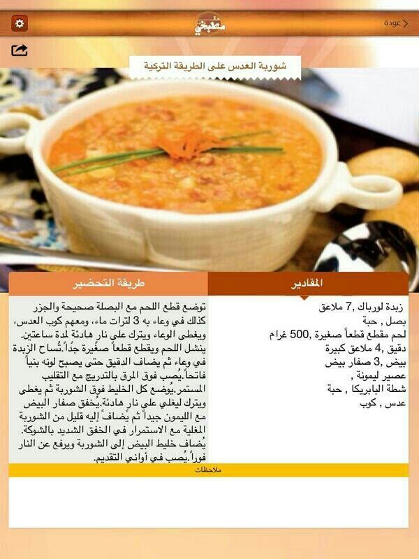 شوربة عدس تركية Cooking Recipes Cooking Recipes