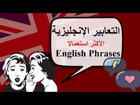 تعلم اللغة الإنجليزية بطريقة مسلية وسهلة من خلال قصة قصيرة ومضحكة الجزء الأول Youtube English Phrases English Lessons Lesson