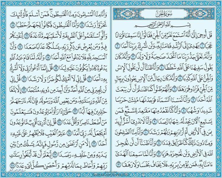 سورة الجن بطاقة واحدة Holy Quran Book Quran Book Quran Verses