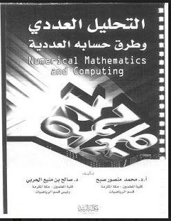 التحليل العددي وطرق حسابه العددية pdf