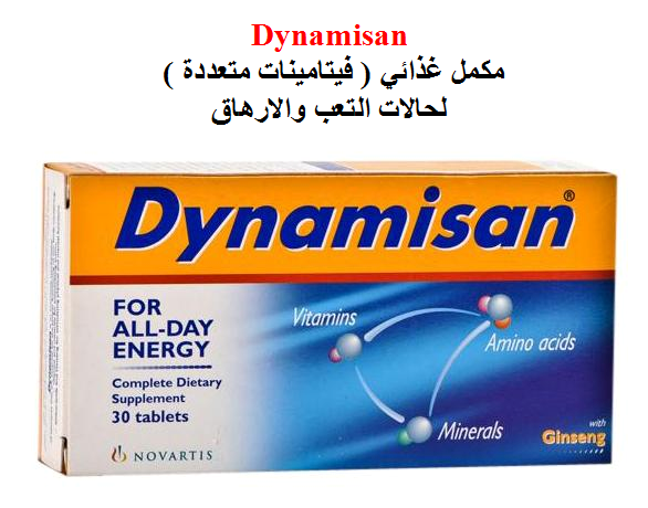 Dynamisan مكمل غذائي ( فيتامينات متعددة )