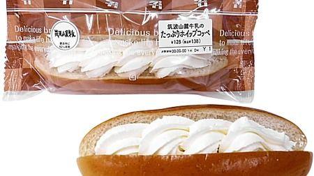 栃木茨城のセブンに筑波山麓牛乳のたっぷりホイップコッペ--口どけのいいクリームをサンド