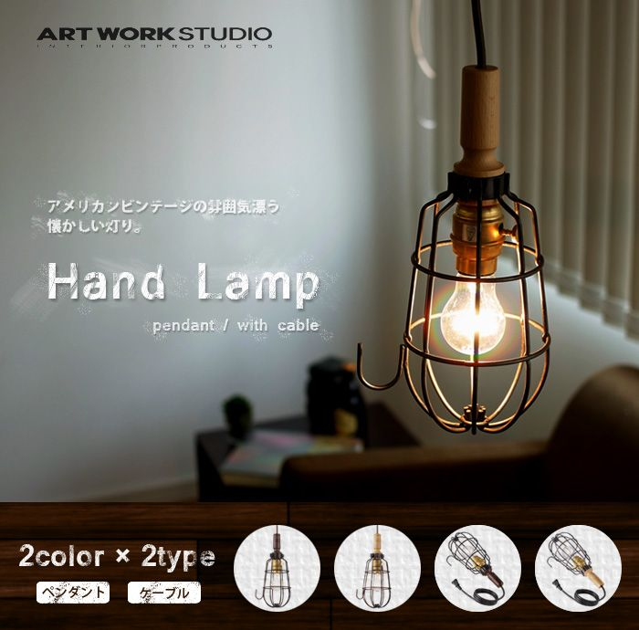 Art work studio hand lamp pendant art work studio hand lamp pendant hand lamp with mozeypictures Choice Image