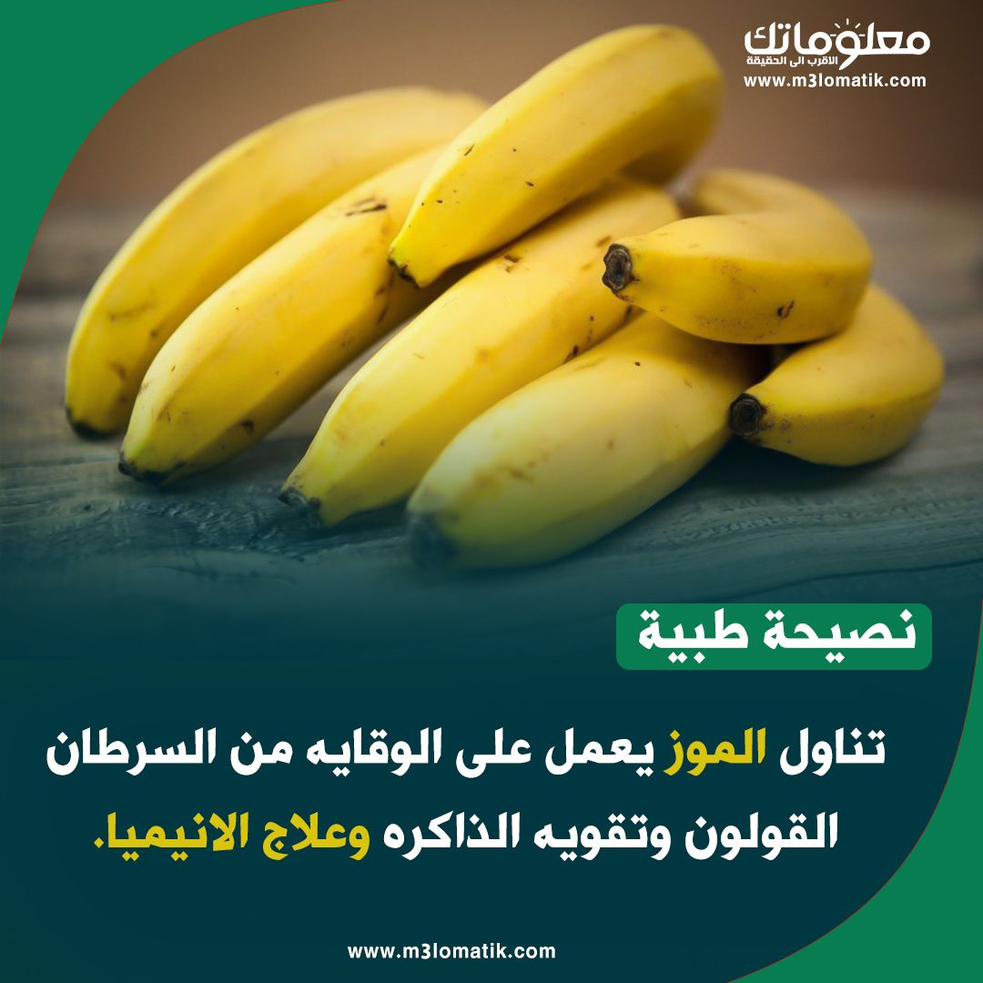 تناول الموز Food Banana Fruit