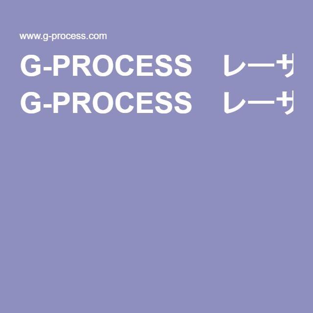 G-PROCESS レーザーカット