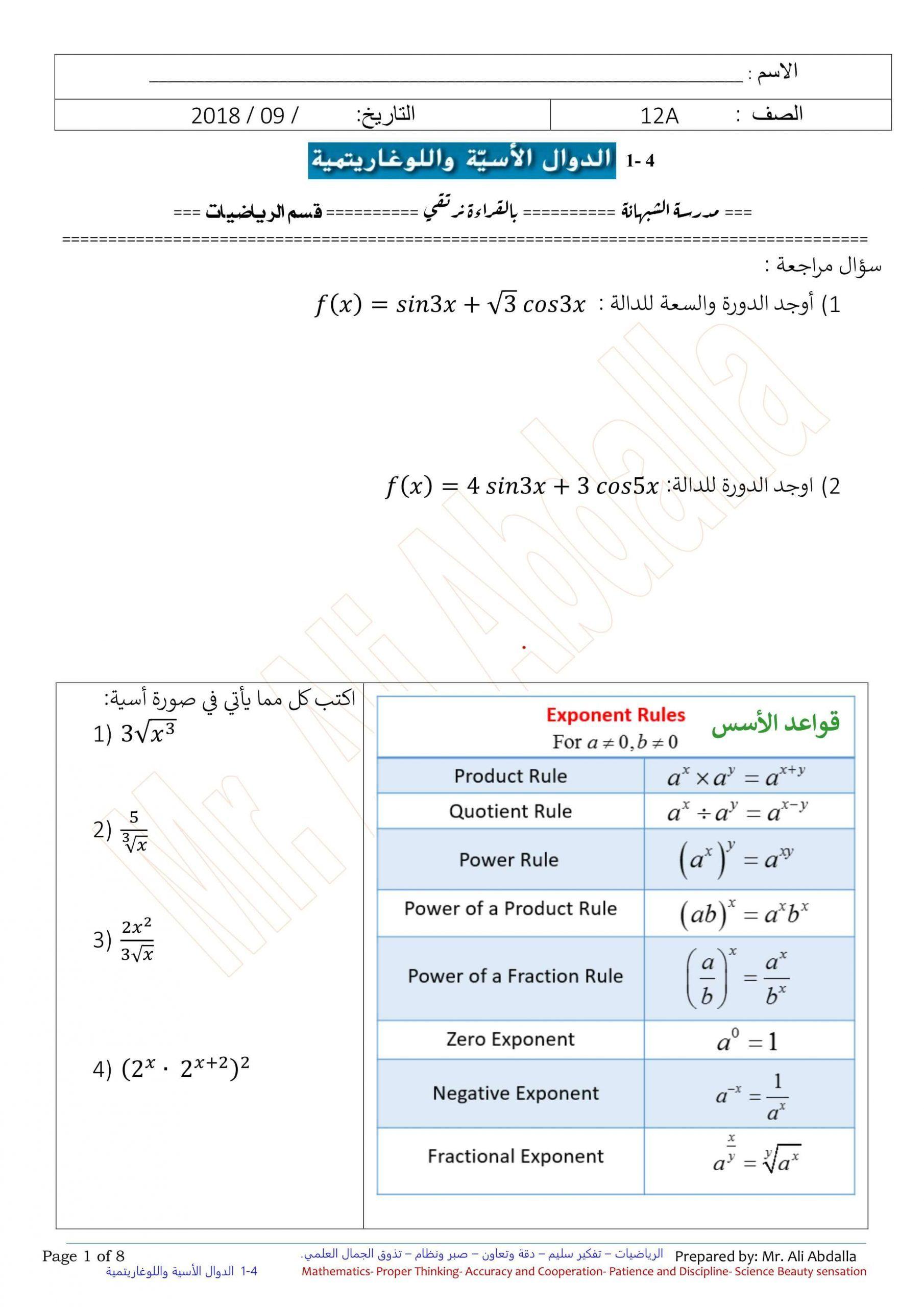 اوراق عمل الدوال الاسية واللوغاريتمية للصف الثاني عشر مادة الرياضيات المتكاملة Quotient Rule Product Rule Exponent Rules