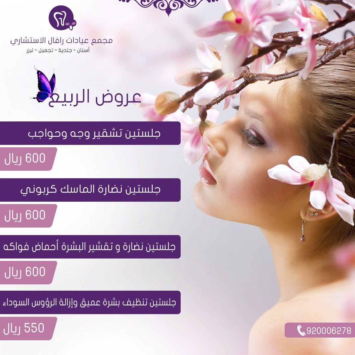 عروض الربيع عيادات رافال الاستشاري عيادة شرق الرياض Homescreen Wallpaper Skin Beauty