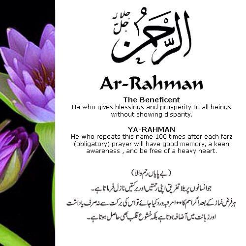 Ar Rahman The Beneficient Beautiful Names Of Allah Islamic Inspirational Quotes Allah Names