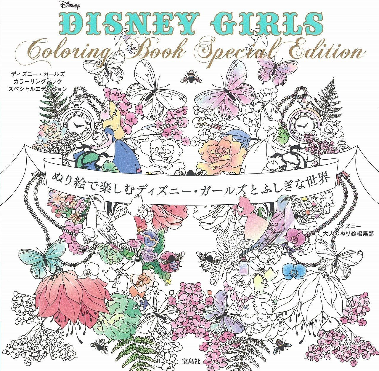 Disney Girl Coloring Pages - Disney girls coloring book explore the beautiful and brilliant world