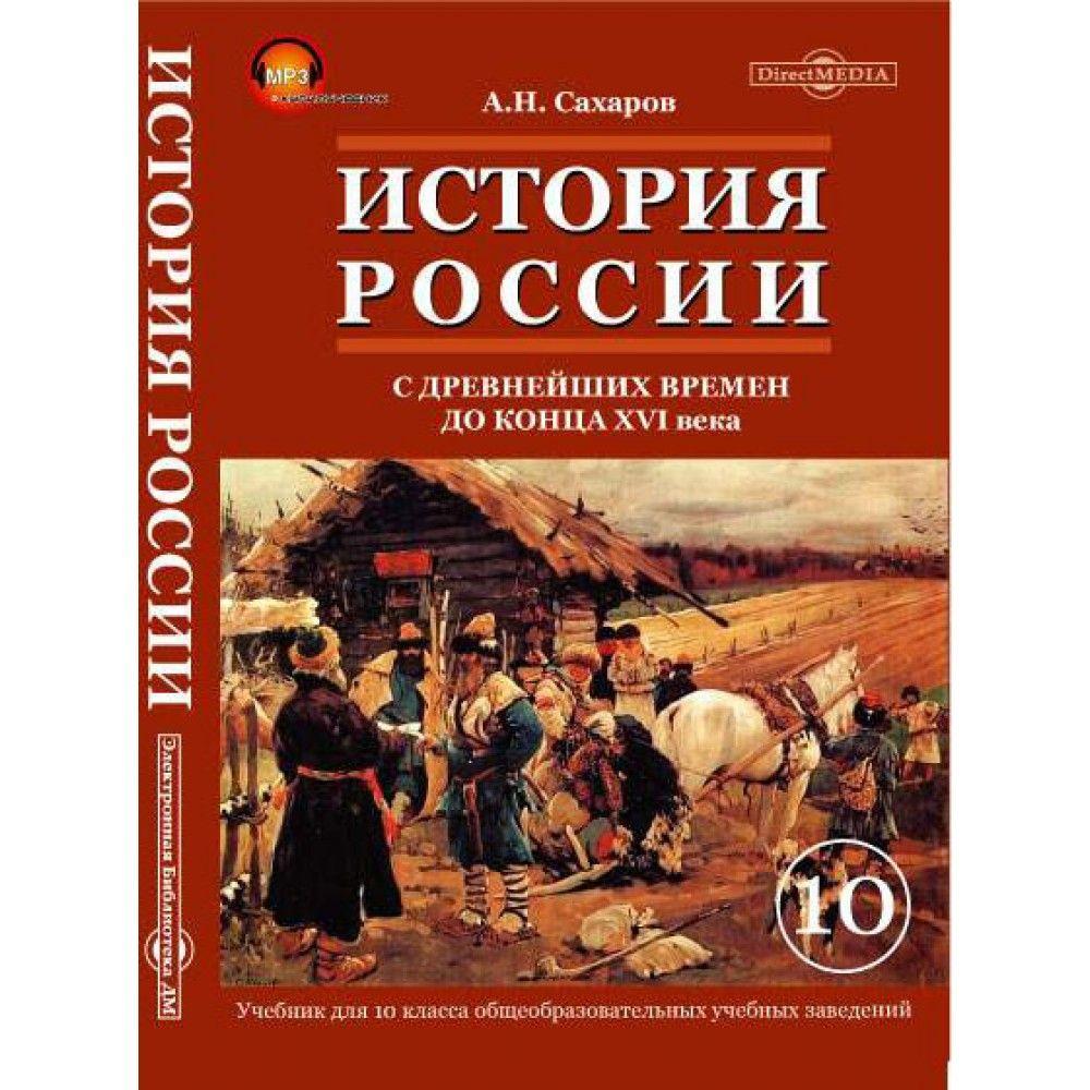 Учебник по истории автор сахаров