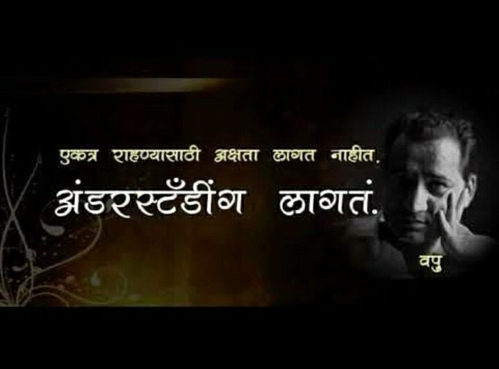 Pin by Ajay Akruti on marathi quites in 2020 | Marathi ...