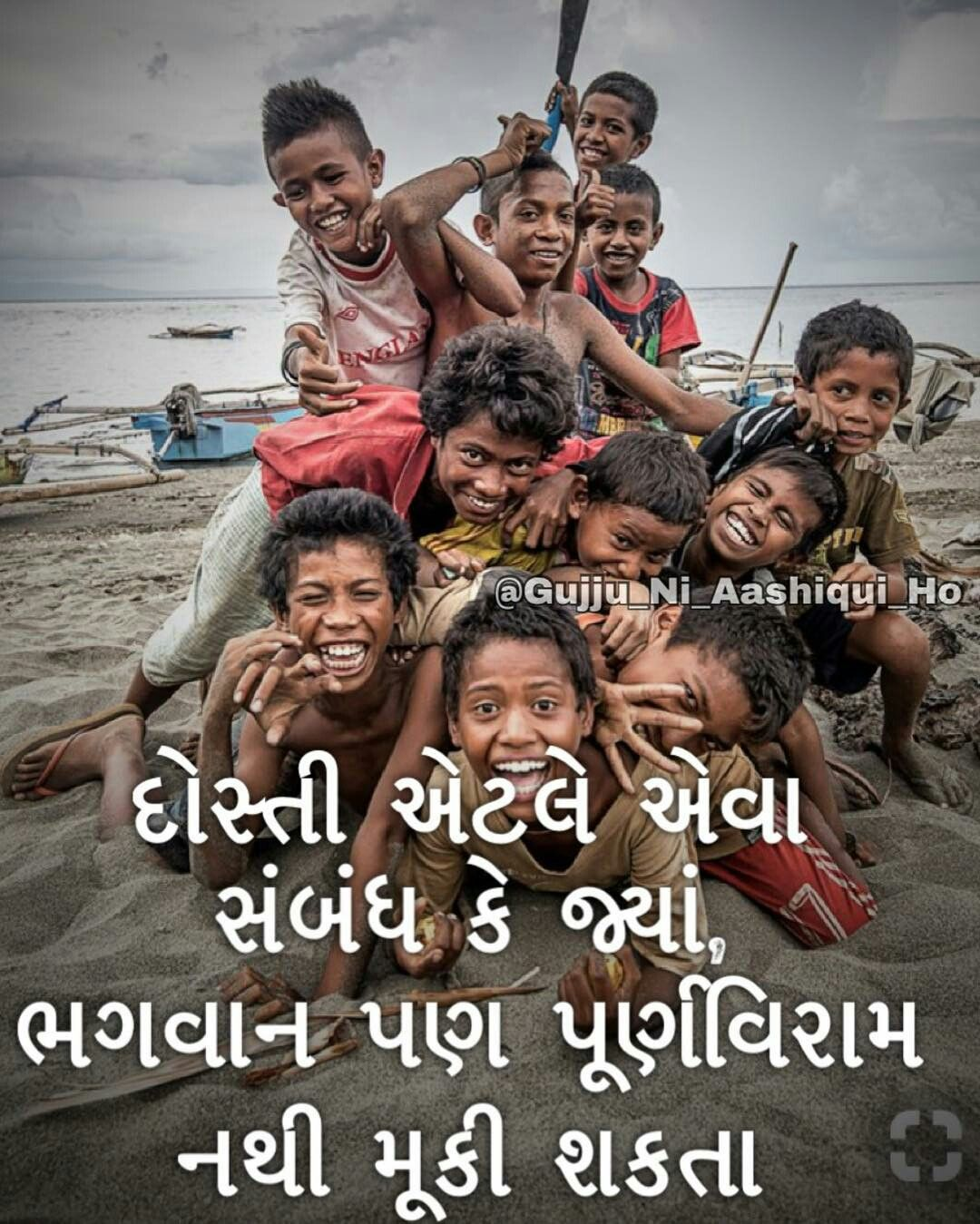 pin by suhag on gujarati friendship quotes short friendship