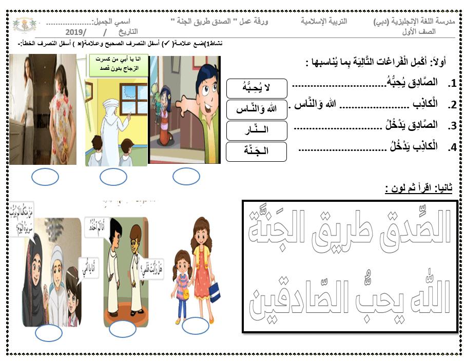 ورقة عمل الصدق طريق الجنة للصف الاول مادة التربية الاسلامية Activities For 2 Year Olds Activities 2 Year Olds