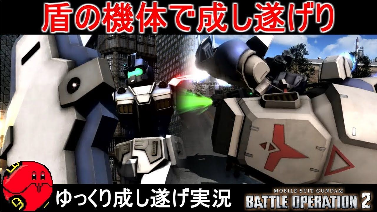 オペレーション 機体 2 バトル ガンダム 『機動戦士ガンダム バトルオペレーション2』の新兵に贈る、戦場の基礎知識【特集第2回/電撃PS】