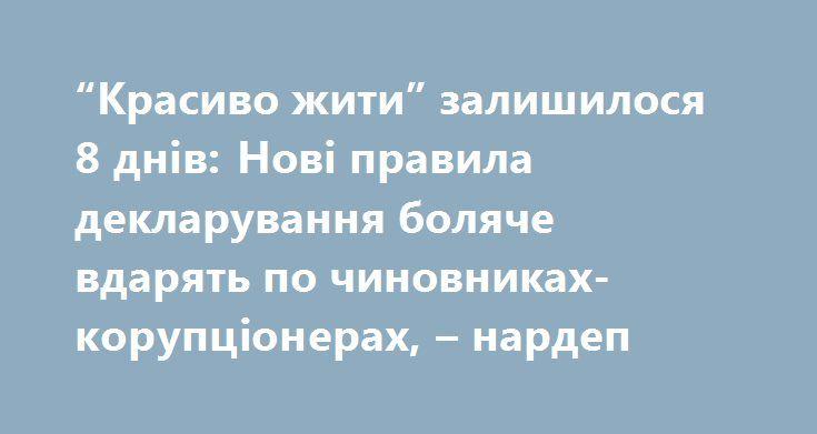 """""""Красиво жити"""" залишилося 8 днів: Нові правила декларування боляче вдарять по чиновниках-корупціонерах, – нардеп http://www.bbcccnn.com.ua/blogy/krasivo-jiti-zalishilosia-8-dniv-novi-pravila-deklaryvannia-boliache-vdariat-po-chinovnikah-korypcionerah-nardep/  {{AutoHashTags}}"""