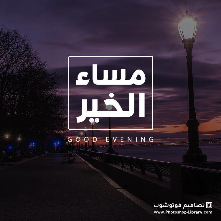 اجمل الصور مساء الخير فيس بوك 2021 تصاميم مساء الخير جديدة حصرية Poster Best Movie Posters