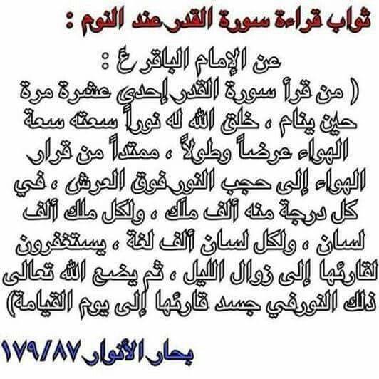 قراءه سوره القدر عند النوم اللهم ص ل على محمد وال محمد Islamic Dua Math Arabic Calligraphy