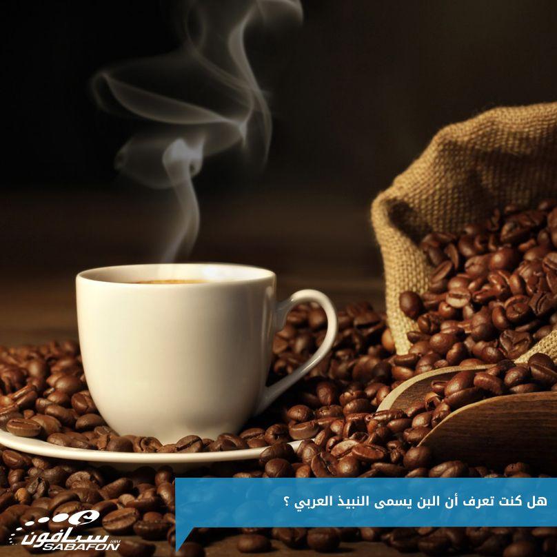 أول شحنة قهوة وصلت إلى أوروبا كانت قادمة من اليمن فالقارة العجوز لم تعرف القهوة حتى بداية القرن السابع عشر ولوقت طويل كان الأو Tableware Coffee Tea Glassware
