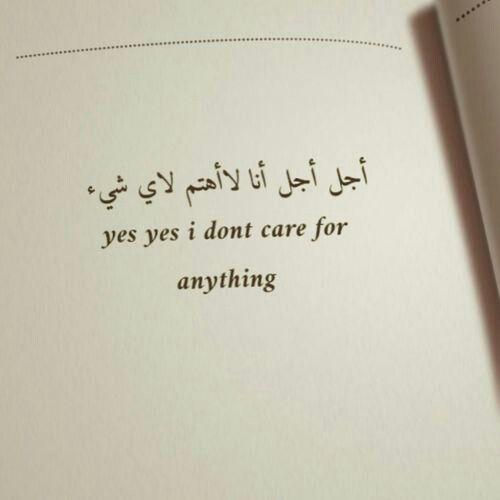 أجل انا لا أهتم Quotations Quotes Words