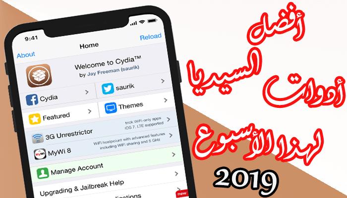 Tweak cydia ios 11 top tweaks cydia 2019 top cydia tweaks