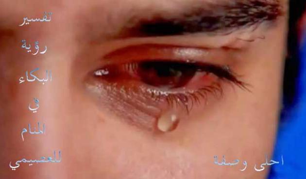 تفسير حلم البكاء في المنام للعصيمي Blog Blog Posts Post
