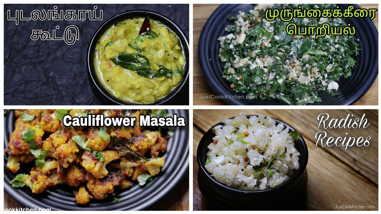 ந ன க ப ர யல வக கள Four Different Poriyal Recipes In Tamil Poriya Recipes In Tamil Kootu Recipe Recipes