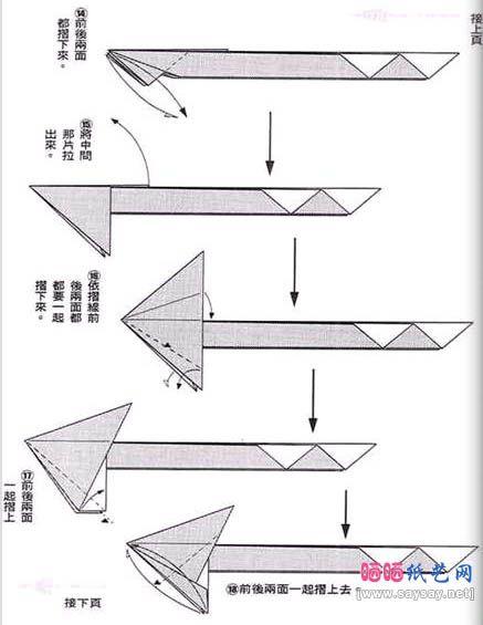 Origami Boat 4
