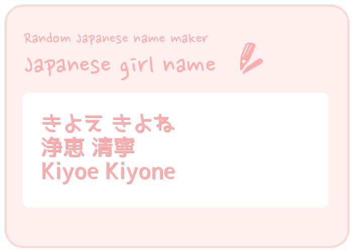 Language Study Tools Random Online Japanese Name Generator Japanese Names Japanese Names And Meanings Aesthetic Names