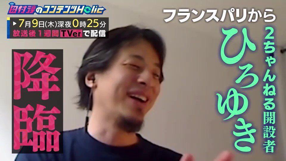 7 17 金 田村淳のコンテンツholic Tvはオワコン 騒然 Youtube紹介番組 2020 番組 タブー テレビ番組