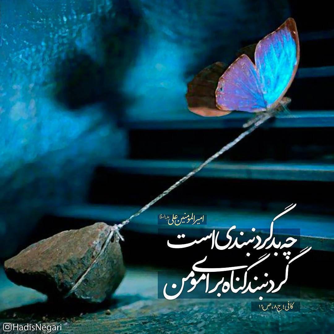 امیرالمومنین علی(ع) . چه بد گردنبندی است گردنبند گناه برای مؤمن ...