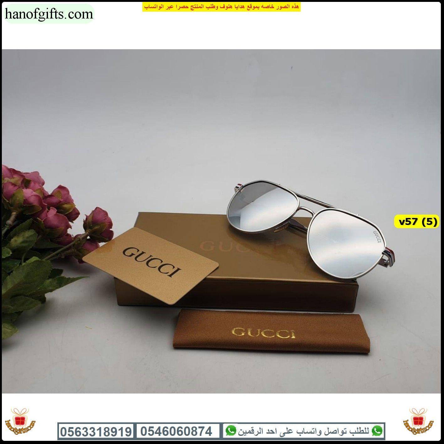 نظارات تقليد ماركة بالرياض قوتشي مع ملحقات الماركه Gucci هدايا هنوف Sunglasses Case Glasses Sunglasses