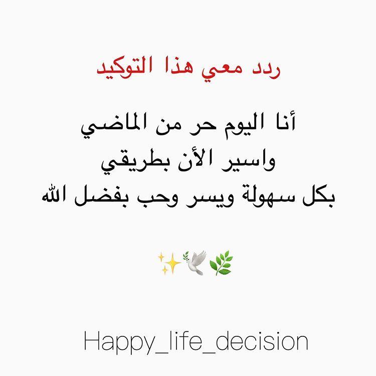 طريقي الان سهل الحمدلله Aug 16 2020 At 11 14am Ut Wisdom Quotes Life Positive Words Wisdom Quotes