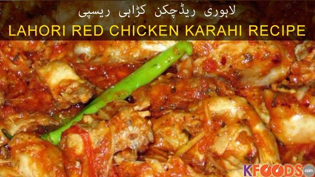 Pin by nawaal asim on recipes pinterest red chicken pakistani chicken karahi recipe is simply very famous specially in pakistan we are going to share 6 delicious spicy and tasteful recipe forumfinder Image collections
