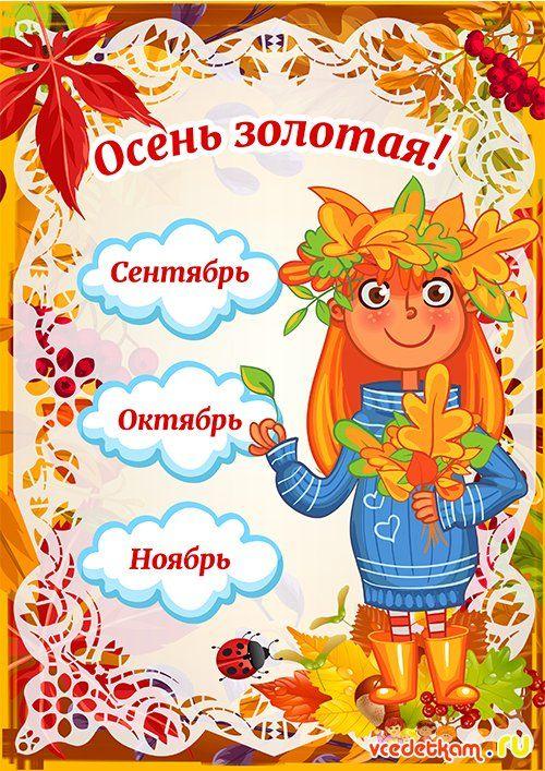 Папка передвижка ( ширма ) - Золотая осень   Дошкольные ...
