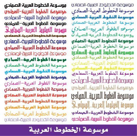 كل أنواع خطوط العرب ومنها الخطوط النادرة دليل الخطوط والخطاطين أسطوانات تعليميه Bullet Journal Periodic Table Journal