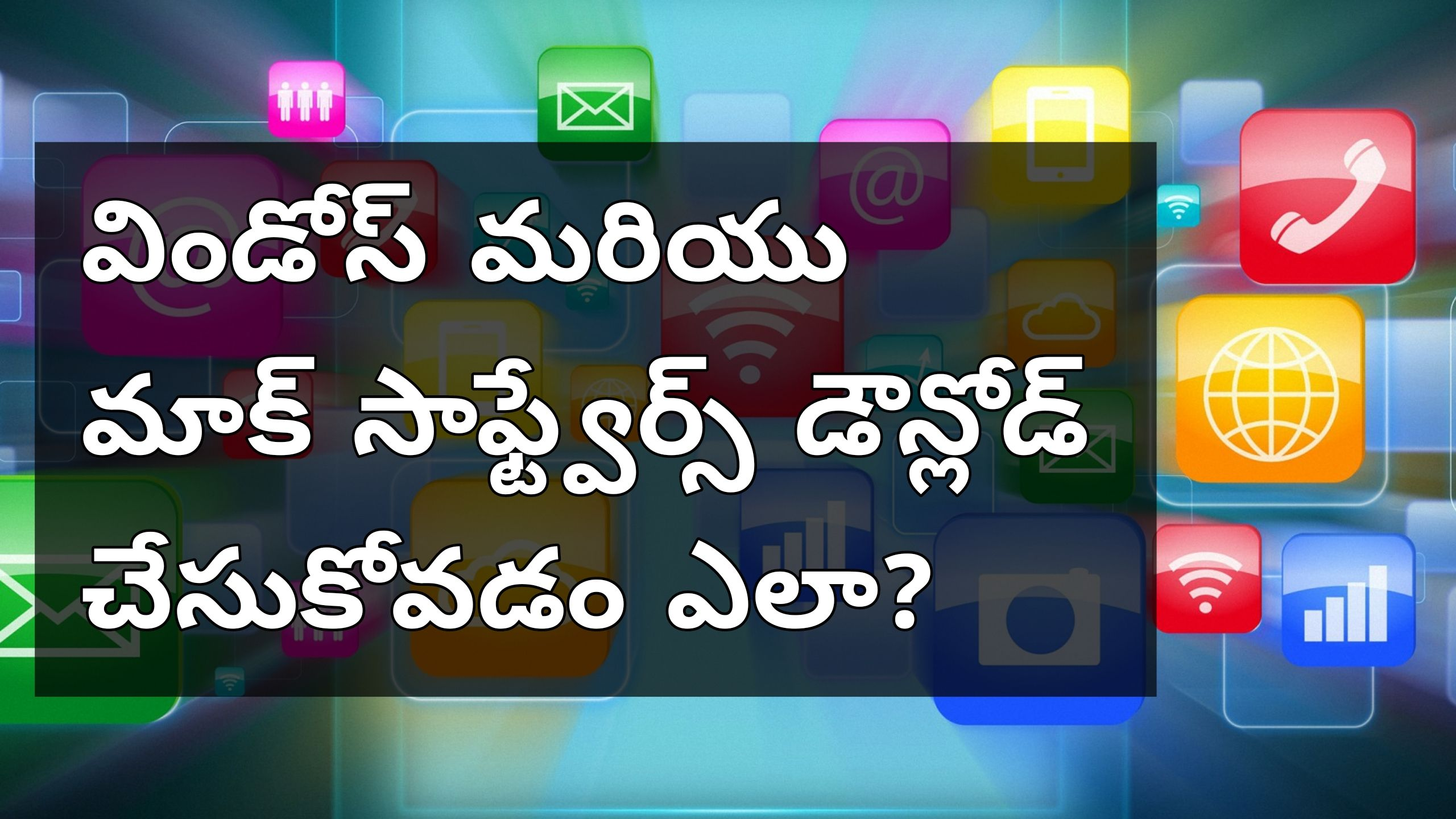 How to Download Windows & Mac Software s Free in Telugu