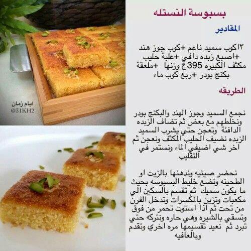 بسبوسة النستلة Lebanese Recipes Desert Recipes Food