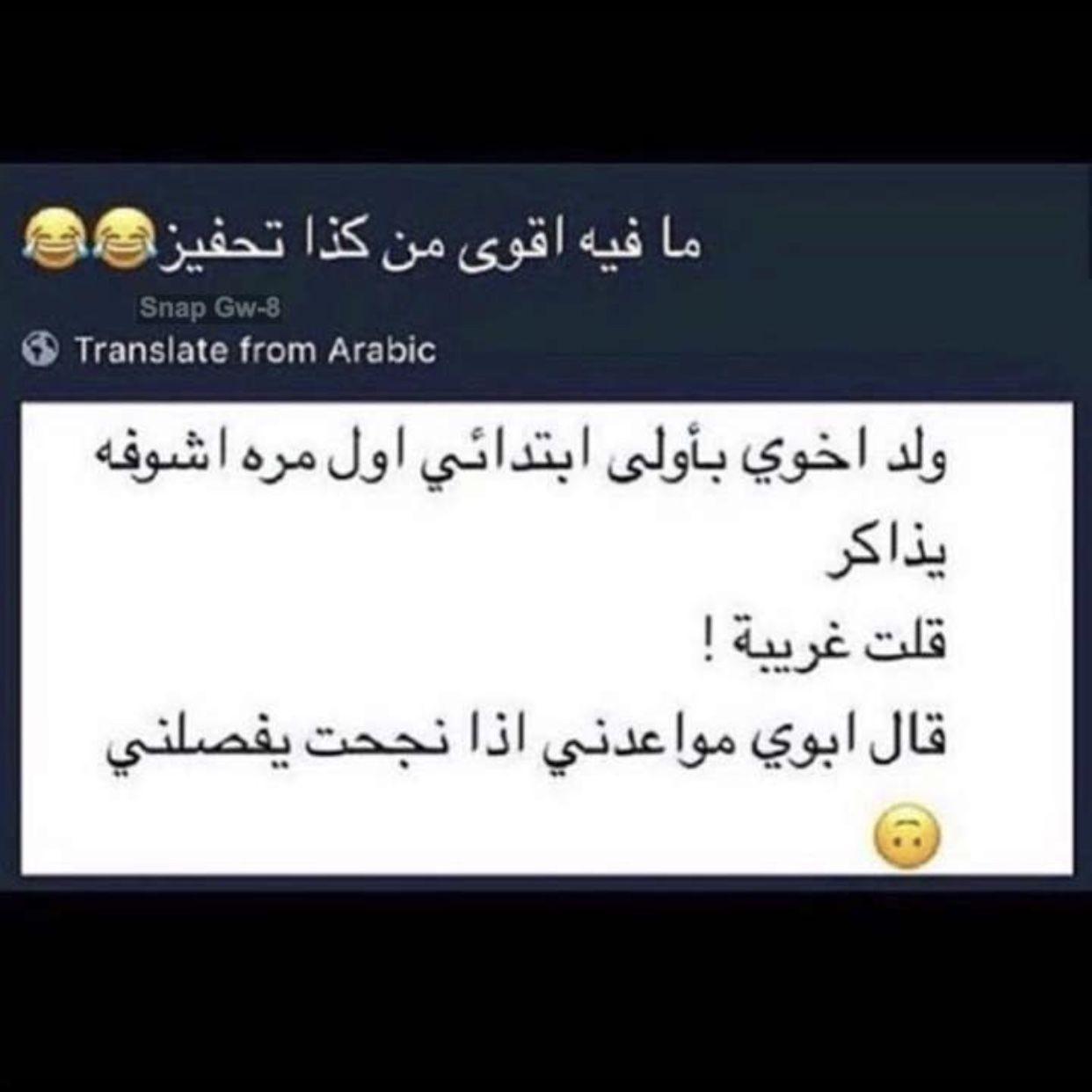 Pin By Y M M S On نكت Arabic Funny Cover Photo Quotes Funny Jokes
