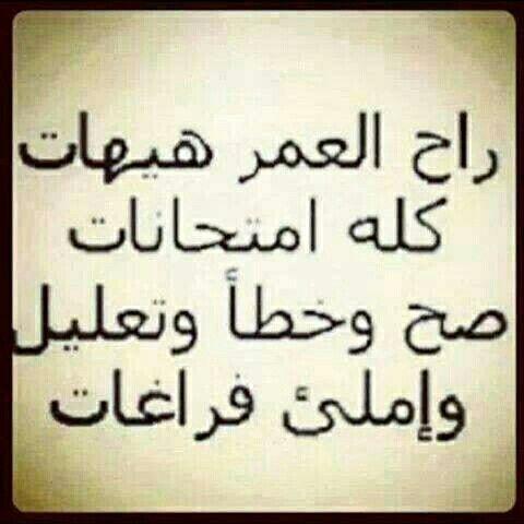 راح العمر هيهات Beautiful Arabic Words Quotes Dora Funny