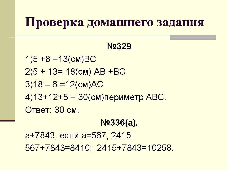 Выразить d из формулы а d 8 5 5класс математика